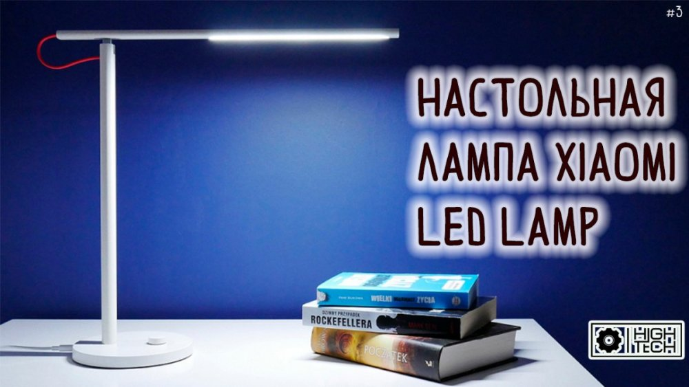 preview_mi_lamp_.jpg